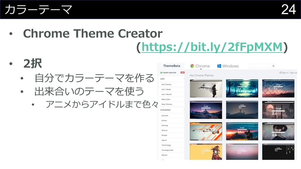 24 カラーテーマ • Chrome Theme Creator (https://bit.l...