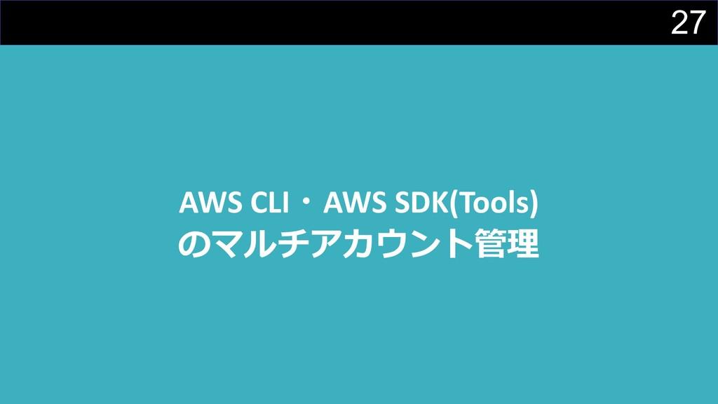 27 AWS CLI・AWS SDK(Tools) のマルチアカウント管理