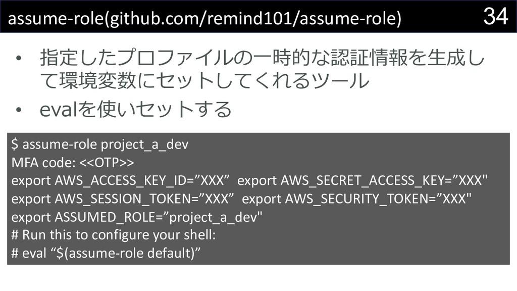 34 assume-role(github.com/remind101/assume-role...