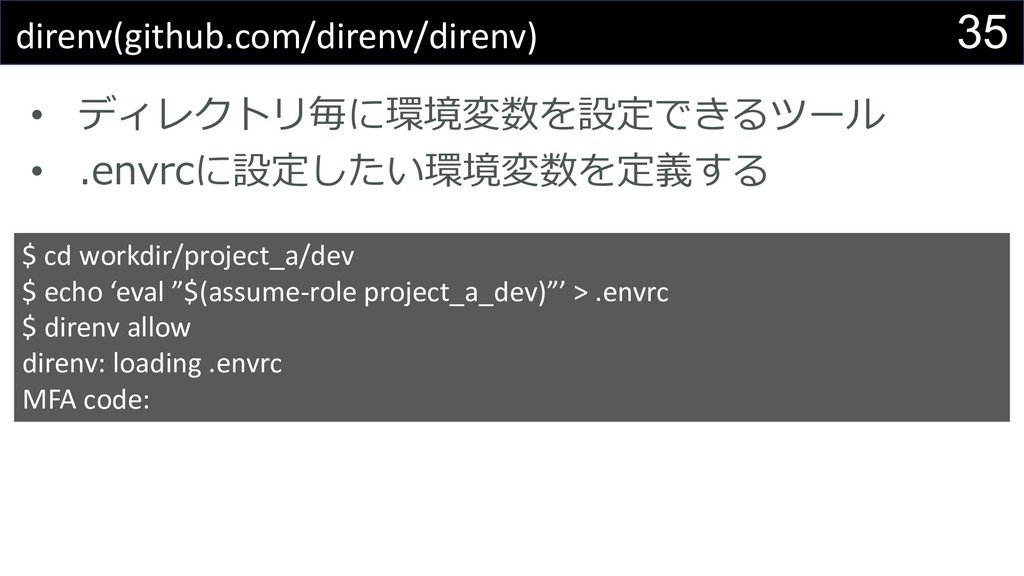 35 direnv(github.com/direnv/direnv) • ディレクトリ毎に環...