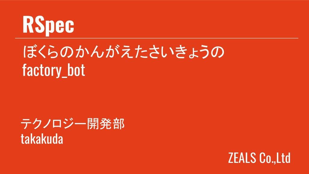 ZEALS Co.,Ltd ぼくらのかんがえたさいきょうの factory_bot RSpec...