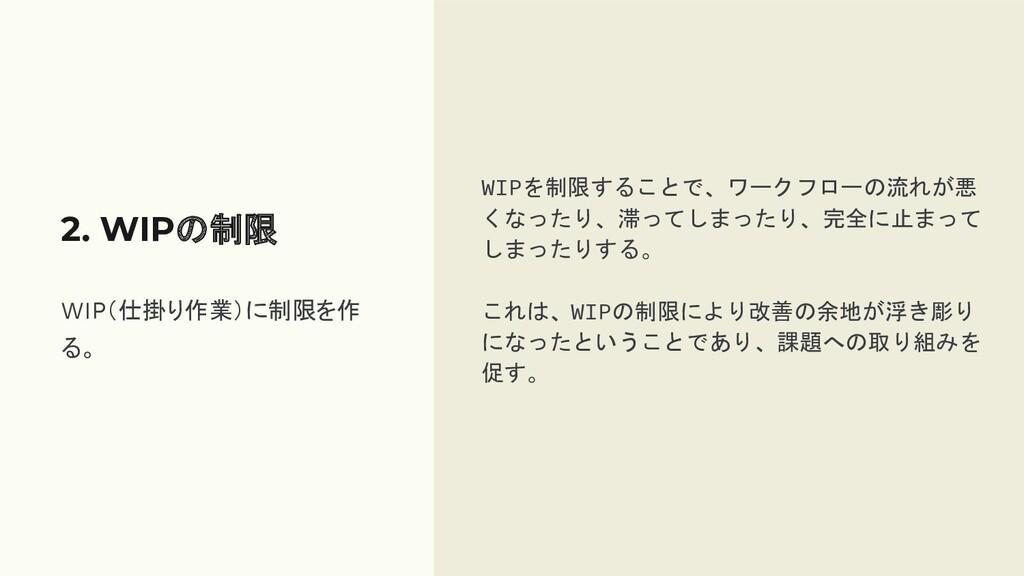 2. WIPの制限 WIPを制限することで、ワークフローの流れが悪 くなったり、滞ってしまった...