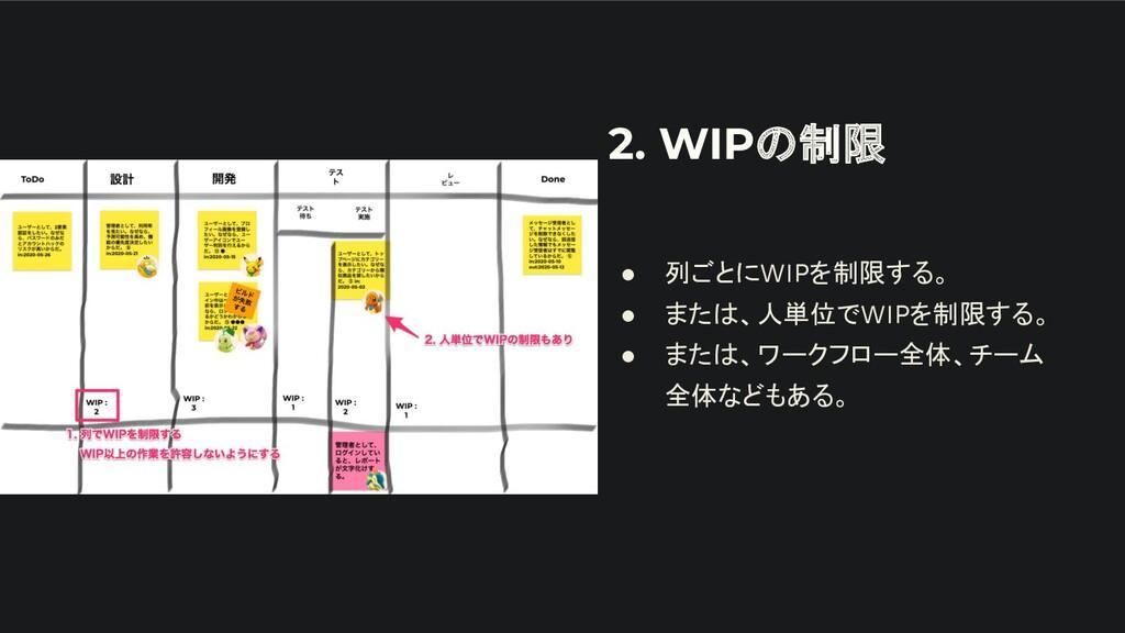 2. WIPの制限 ● 列ごとにWIPを制限する。 ● または、人単位でWIPを制限する。 ●...