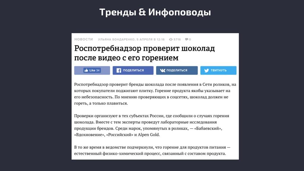 Тренды & Инфоповоды