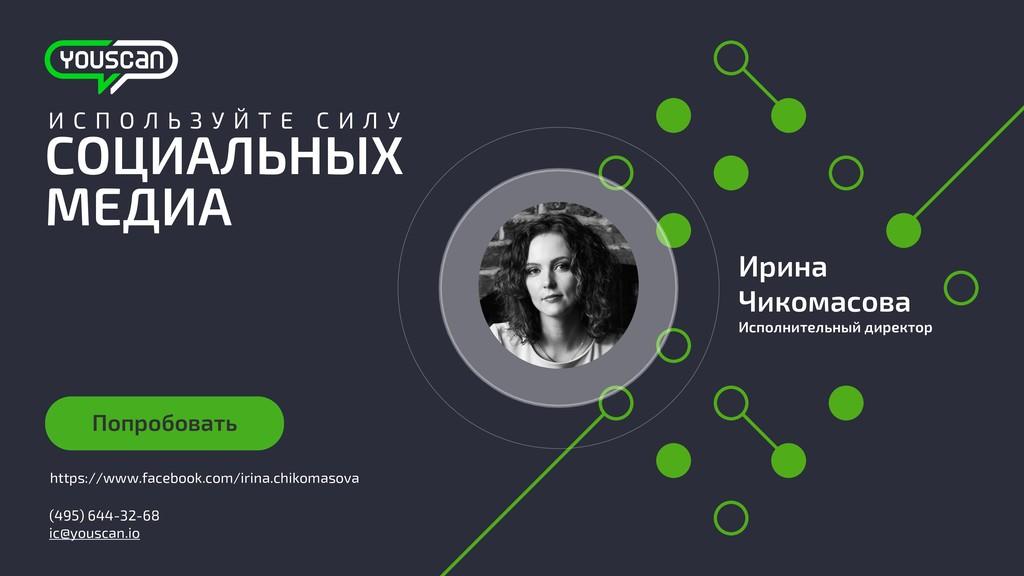 СОЦИАЛЬНЫХ МЕДИА Попробовать (495) 644-32-68 ic...