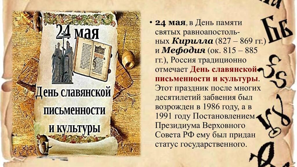 • 24 мая, в День памяти святых равноапостоль- н...