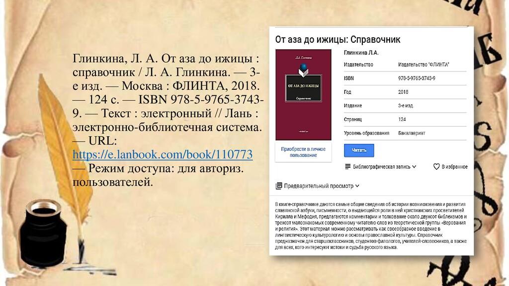 Глинкина, Л. А. От аза до ижицы : справочник / ...