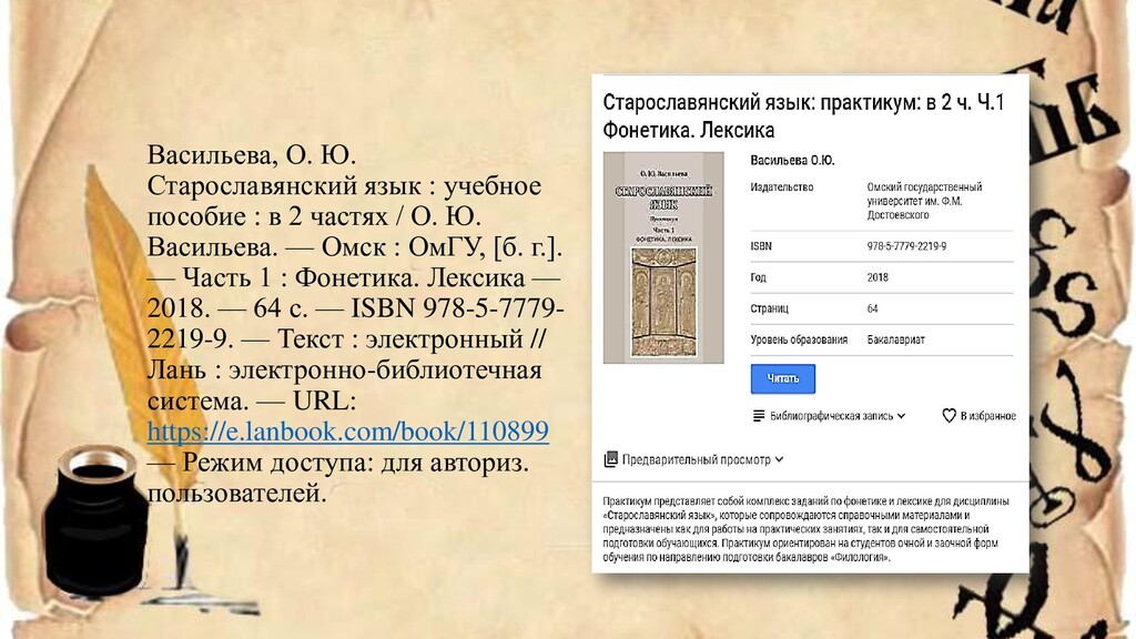 Васильева, О. Ю. Старославянский язык : учебное...