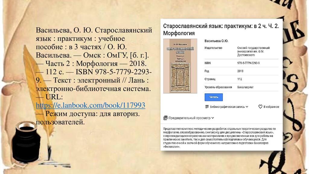 Васильева, О. Ю. Старославянский язык : практик...