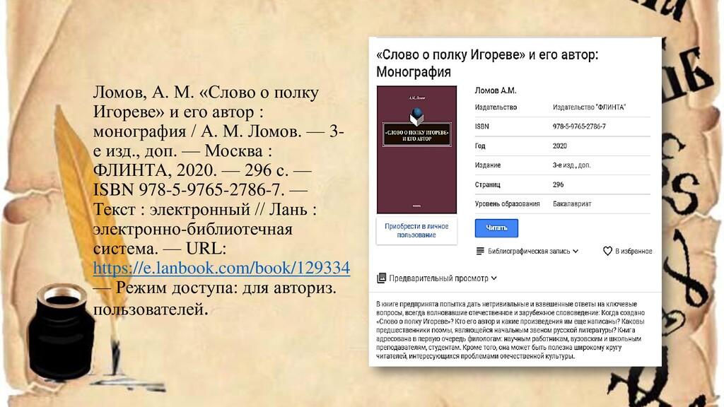 Ломов, А. М. «Слово о полку Игореве» и его авто...