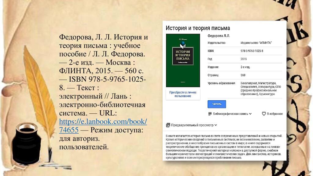 Федорова, Л. Л. История и теория письма : учебн...