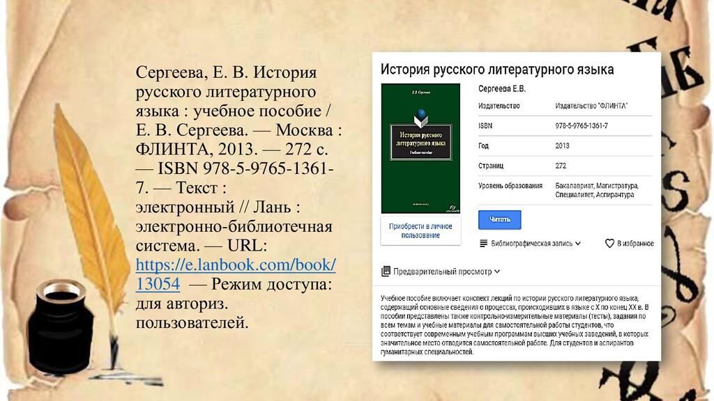 Сергеева, Е. В. История русского литературного ...