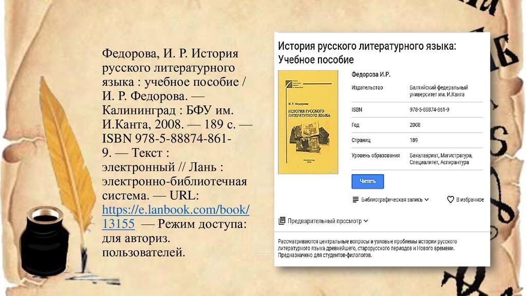Федорова, И. Р. История русского литературного ...