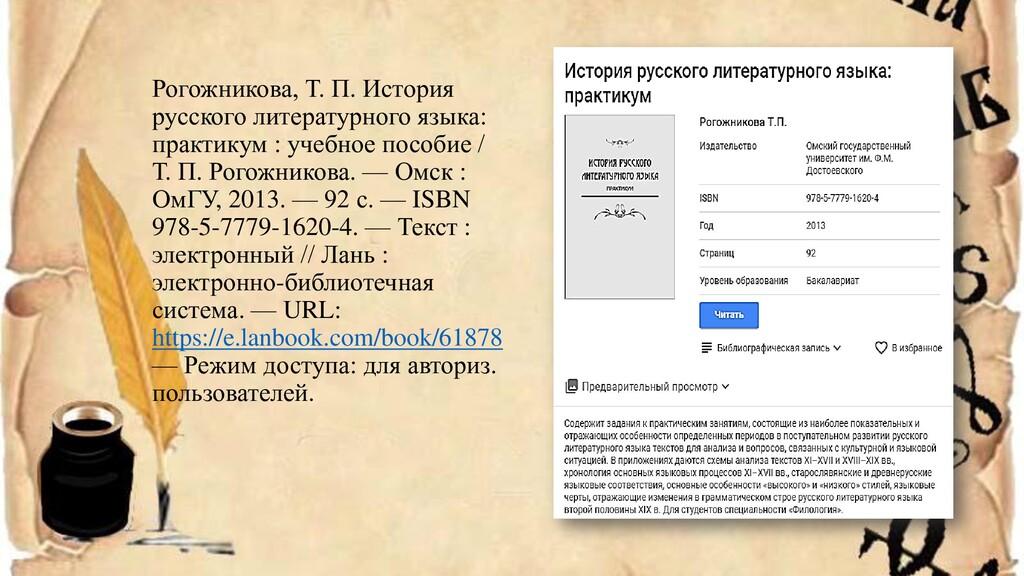 Рогожникова, Т. П. История русского литературно...