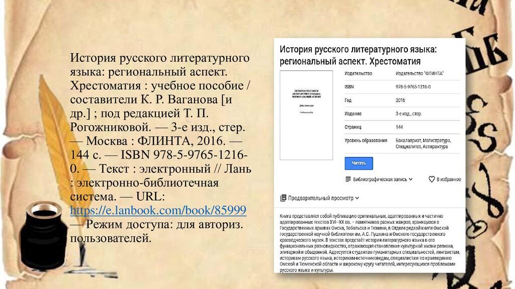 История русского литературного языка: региональ...