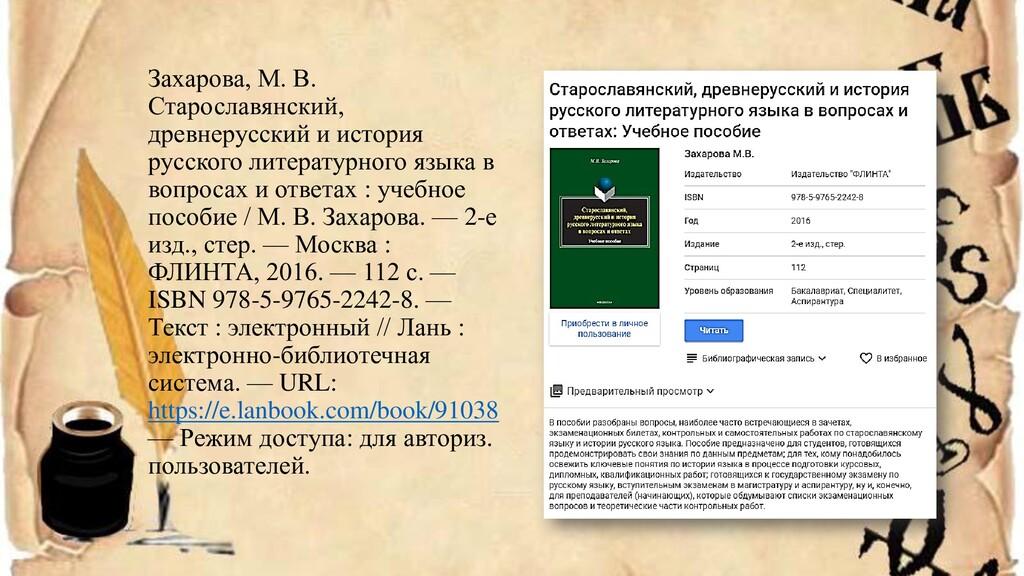 Захарова, М. В. Старославянский, древнерусский ...