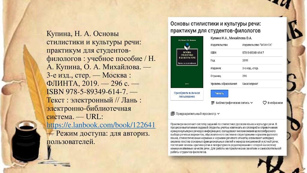 Купина, Н. А. Основы стилистики и культуры речи...