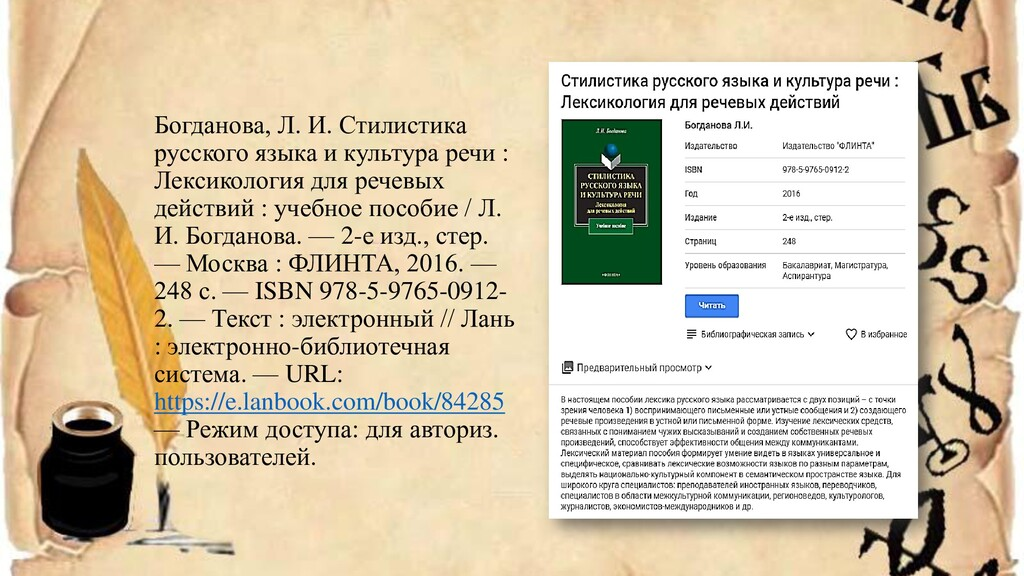 Богданова, Л. И. Стилистика русского языка и ку...