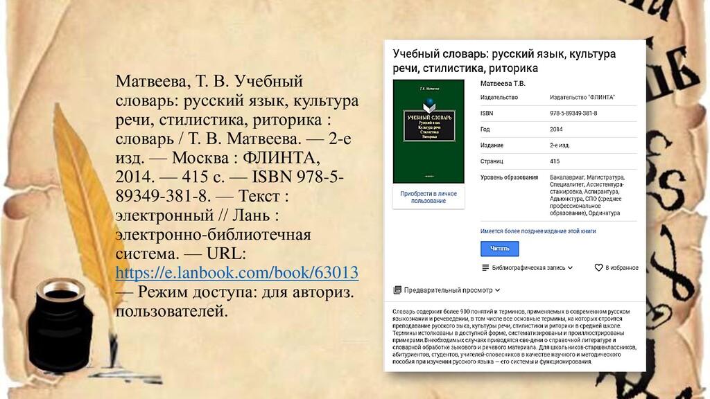 Матвеева, Т. В. Учебный словарь: русский язык, ...