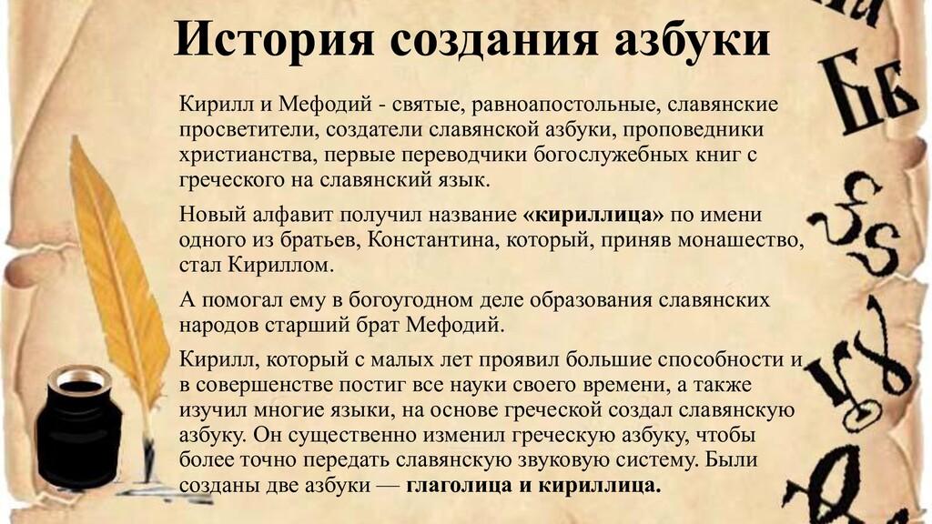 История создания азбуки Кирилл и Мефодий - свят...