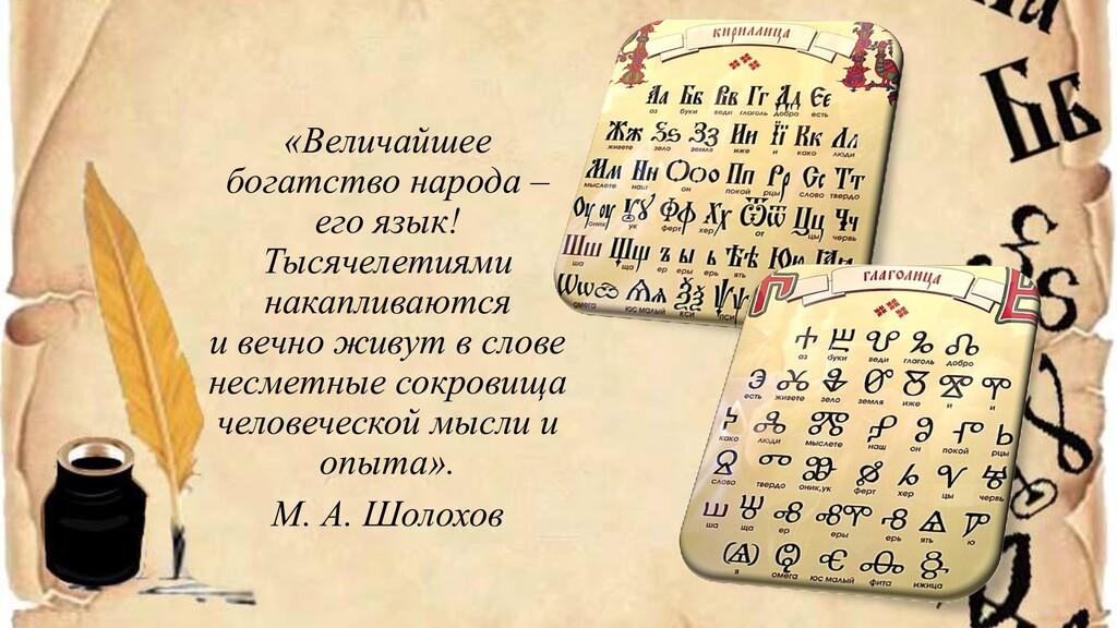 «Величайшее богатство народа – его язык! Тысяче...