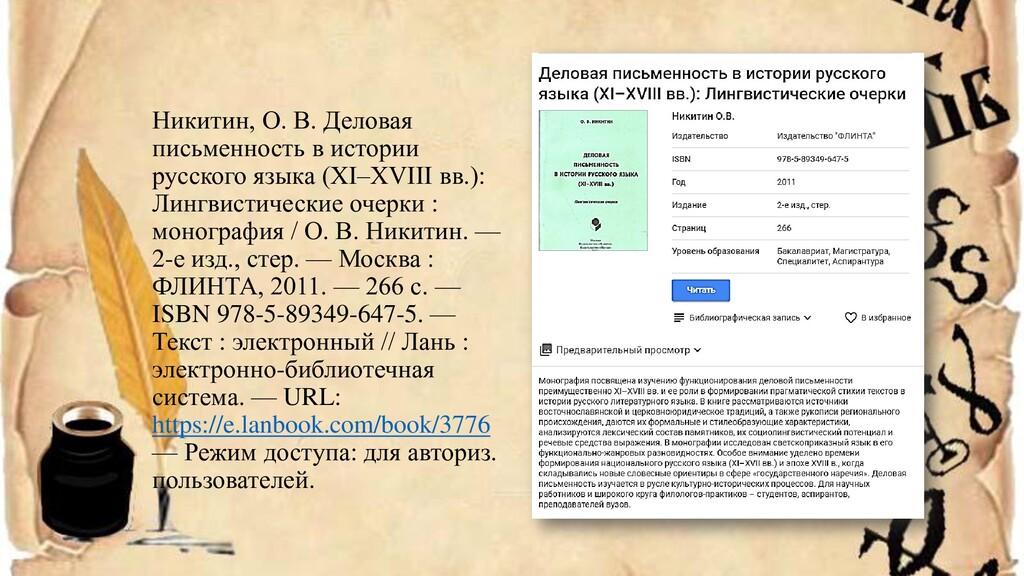 Никитин, О. В. Деловая письменность в истории р...