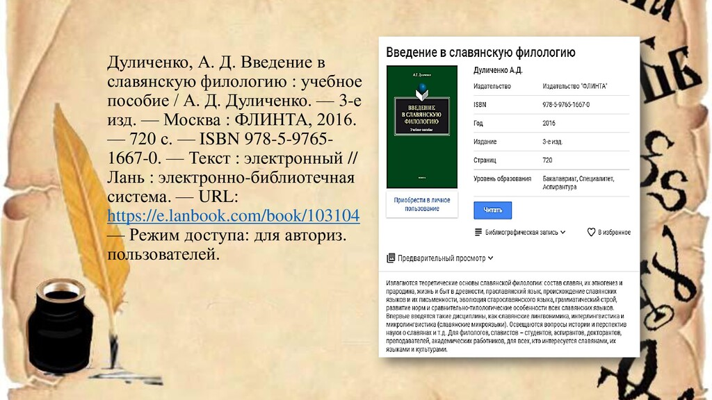 Дуличенко, А. Д. Введение в славянскую филологи...
