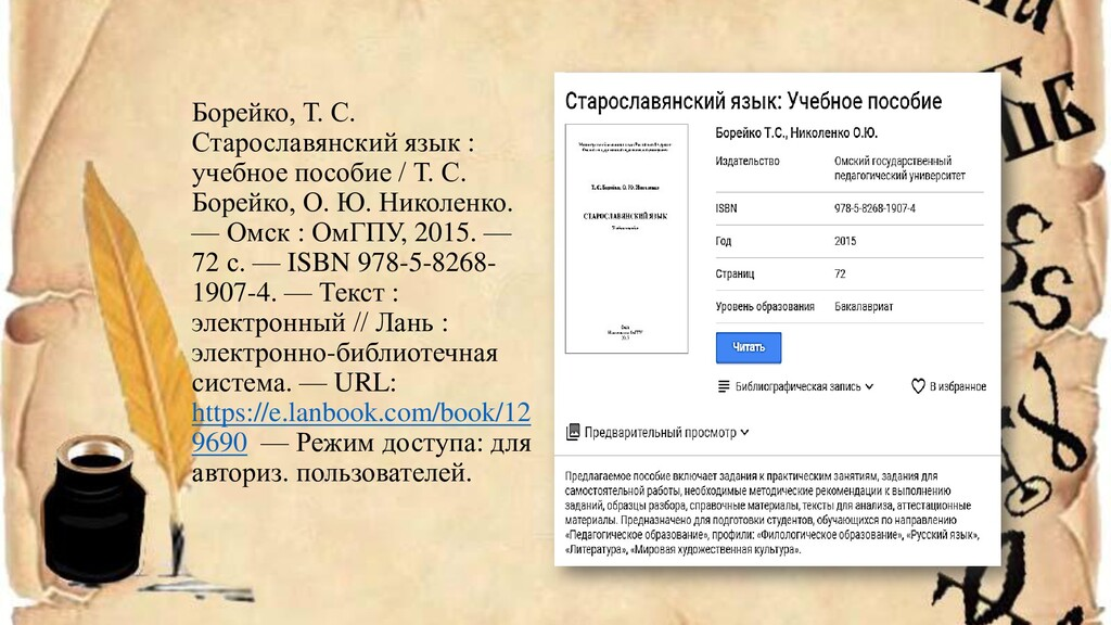 Борейко, Т. С. Старославянский язык : учебное п...