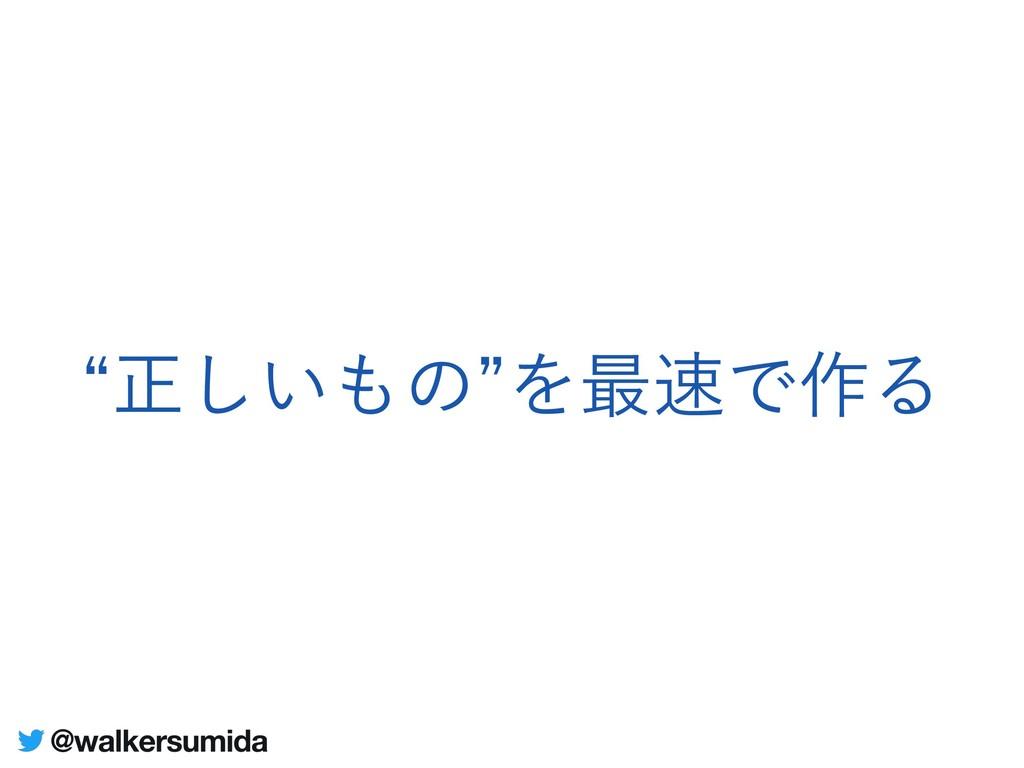 lਖ਼͍͠ͷzΛ࠷Ͱ࡞Δ