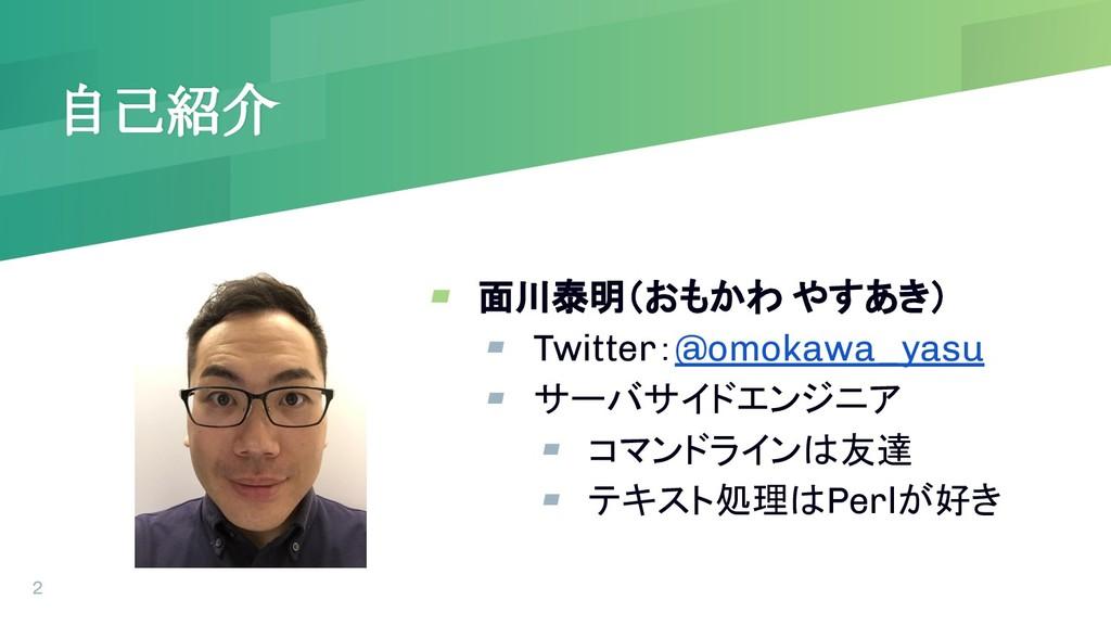 2 ▰ 面川泰明(おもかわ やすあき) ▰ Twitter:@omokawa_yasu ▰ サ...