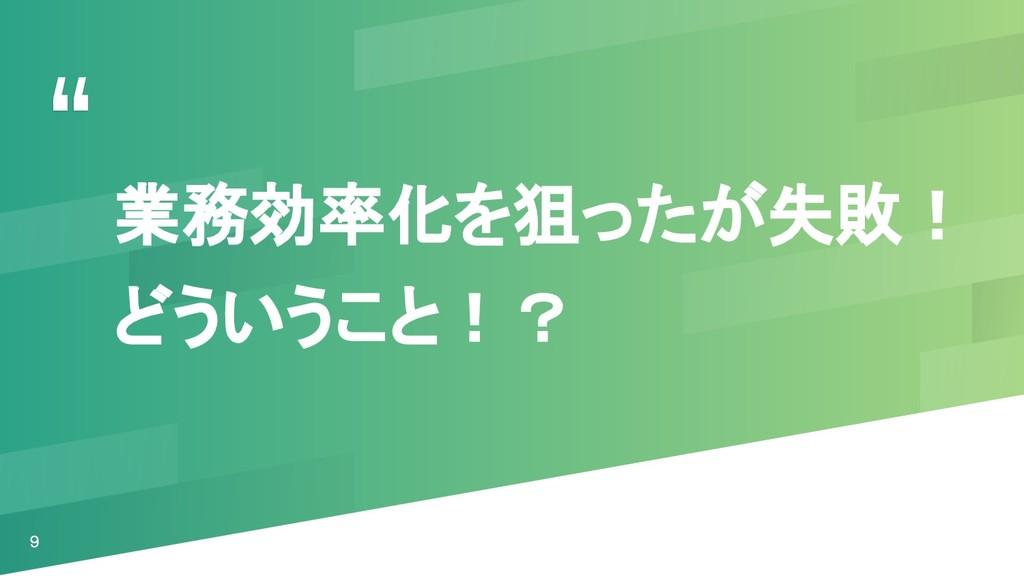 """"""" 業務効率化を狙ったが失敗! どういうこと!? 9"""