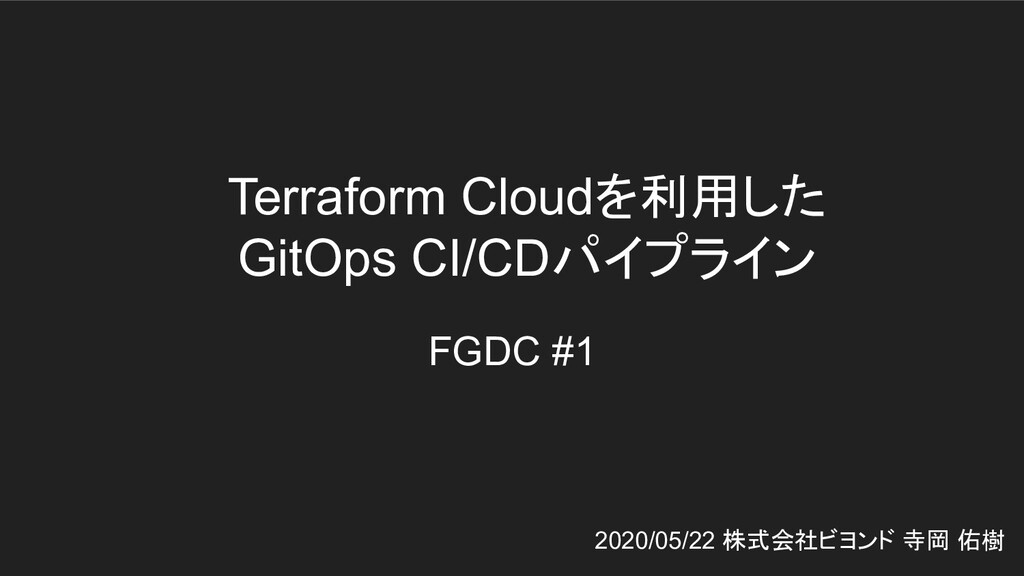 Terraform Cloudを利用した GitOps CI/CDパイプライン FGDC #1...