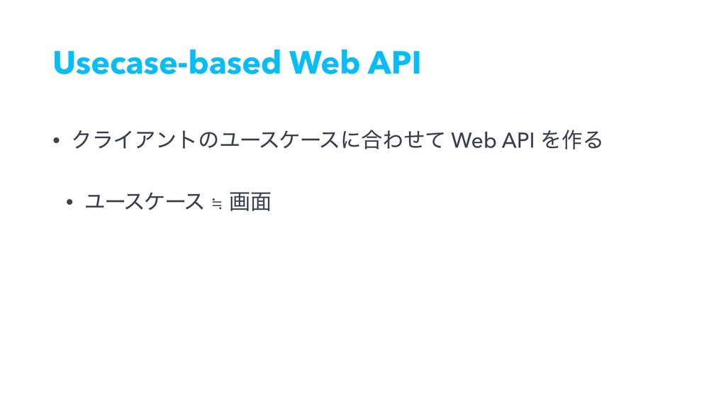 Usecase-based Web API • ΫϥΠΞϯτͷϢʔεέʔεʹ߹Θͤͯ Web ...