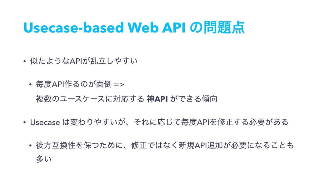 Usecase-based Web API ͷ • ͨΑ͏ͳAPI͕ཚཱ͍͢͠ • ...