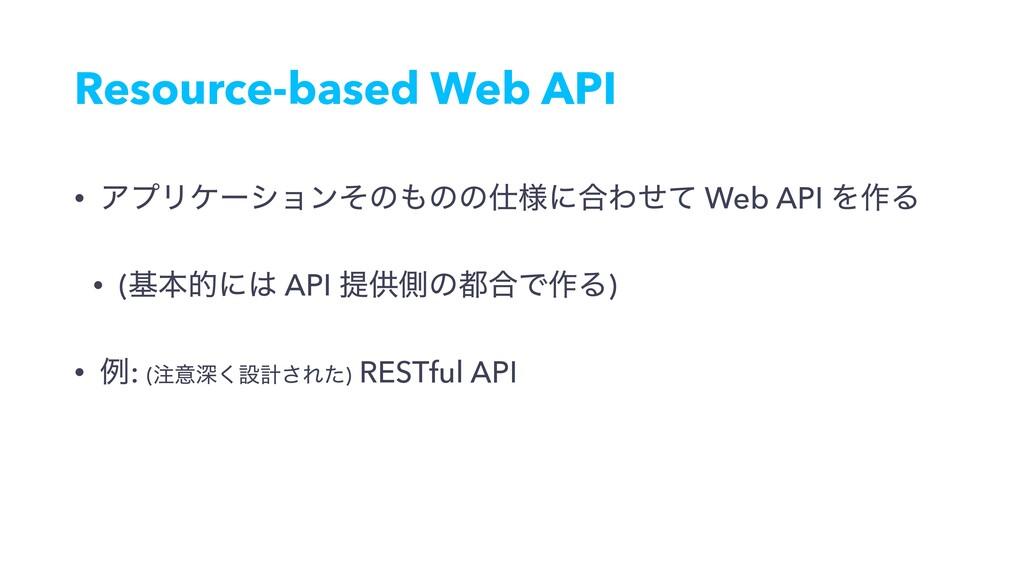 Resource-based Web API • ΞϓϦέʔγϣϯͦͷͷͷ༷ʹ߹Θͤͯ W...