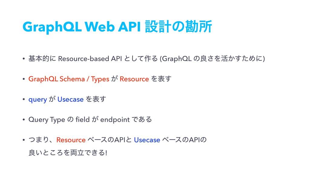 GraphQL Web API ઃܭͷצॴ • جຊతʹ Resource-based API...