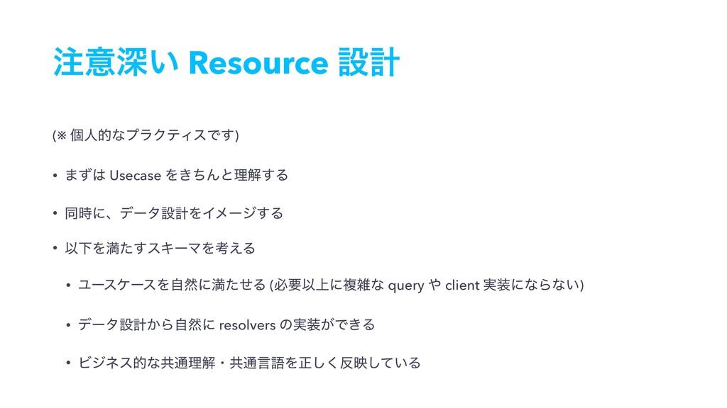 ҙਂ͍ Resource ઃܭ (※ ݸਓతͳϓϥΫςΟεͰ͢) • ·ͣ Usecase...