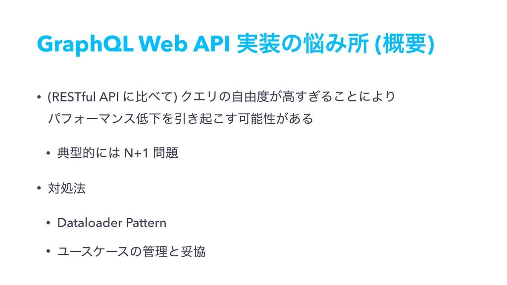 GraphQL Web API ࣮ͷΈॴ (֓ཁ) • (RESTful API ʹൺͯ...