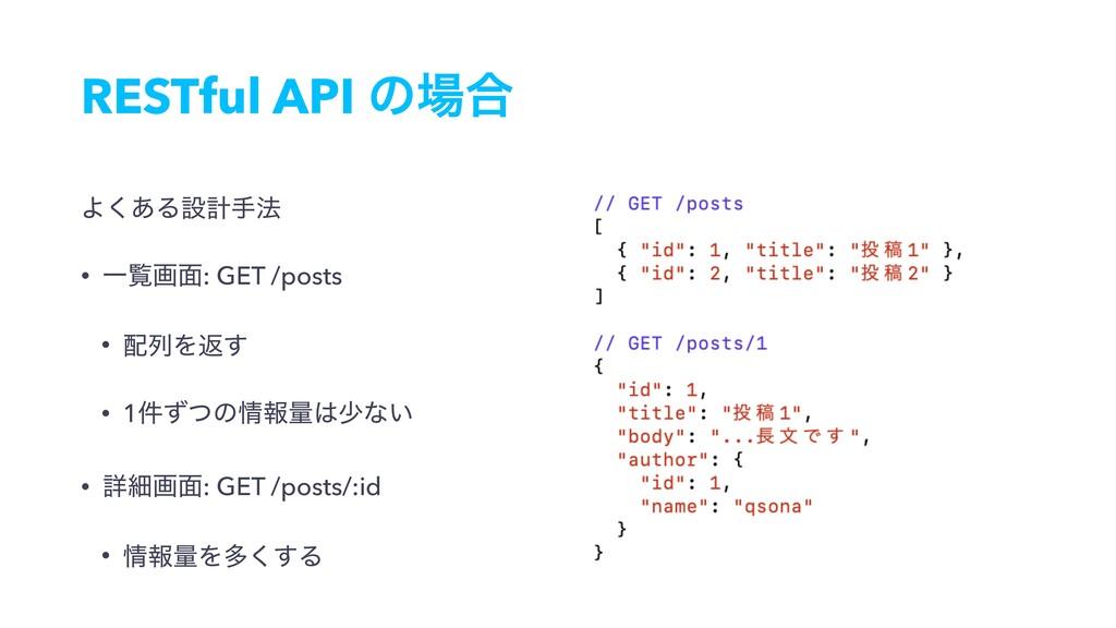 RESTful API ͷ߹ Α͋͘Δઃܭख๏ • Ұཡը໘: GET /posts • ...