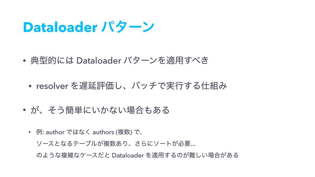 Dataloader ύλʔϯ • యܕతʹ Dataloader ύλʔϯΛద༻͖͢ •...