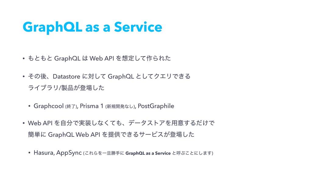 GraphQL as a Service • ͱͱ GraphQL  Web API Λ...