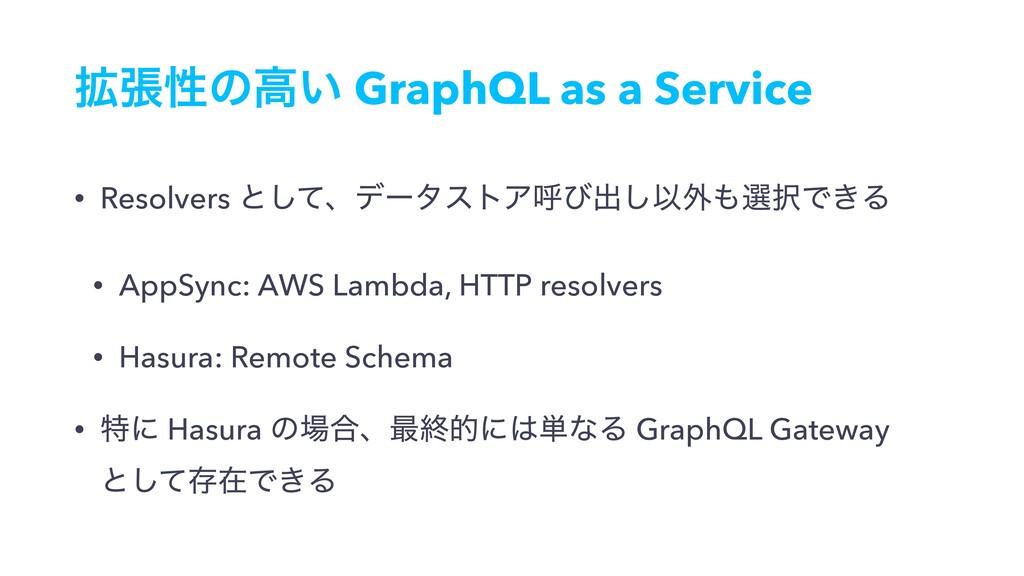 ֦ுੑͷߴ͍ GraphQL as a Service • Resolvers ͱͯ͠ɺσʔλ...