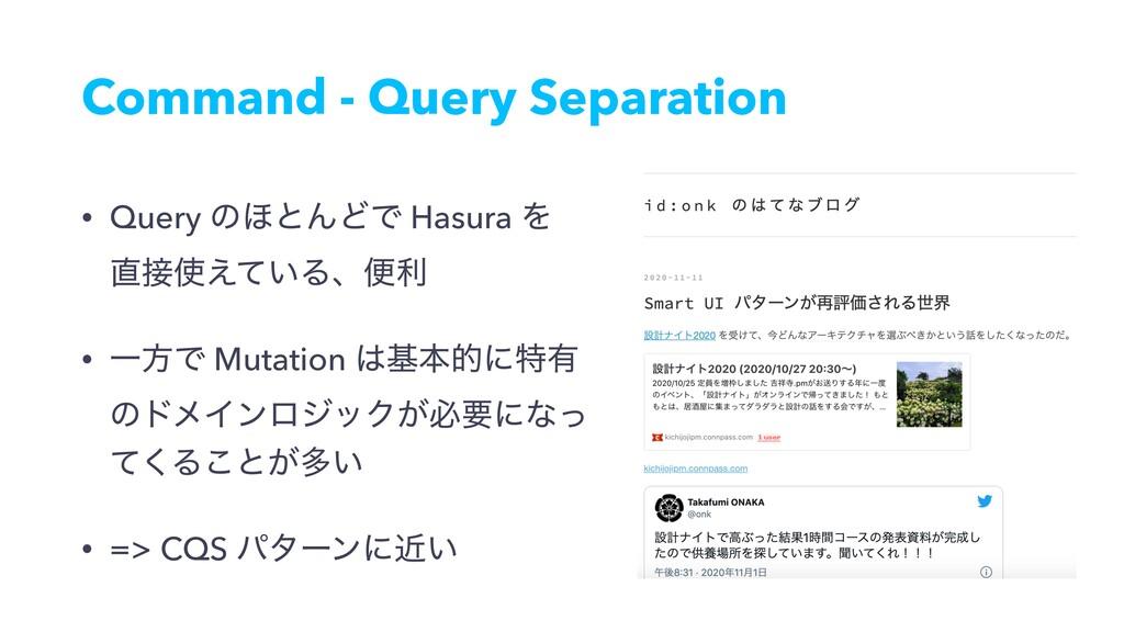 Command - Query Separation • Query ͷ΄ͱΜͲͰ Hasur...
