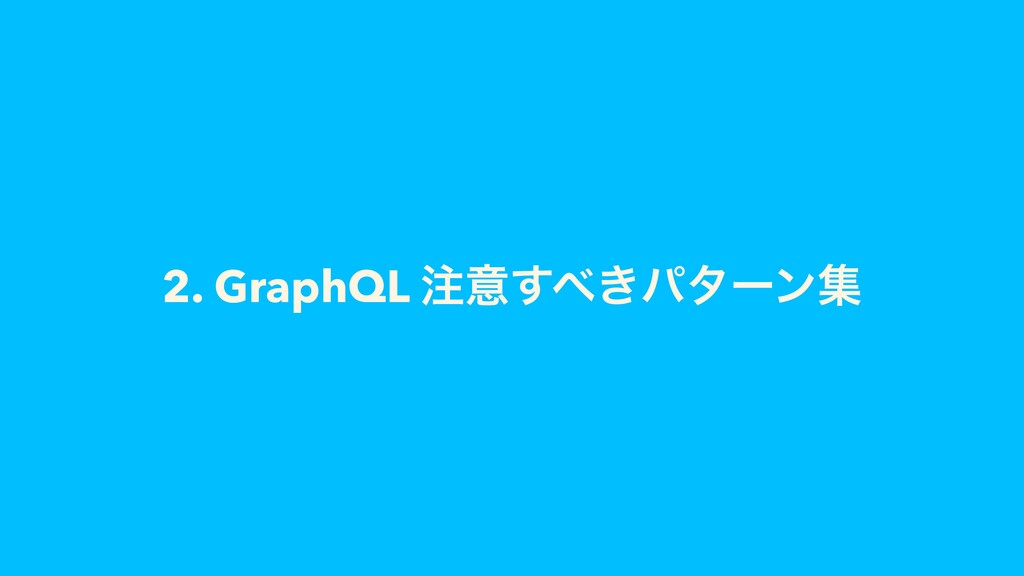 2. GraphQL ҙ͖͢ύλʔϯू