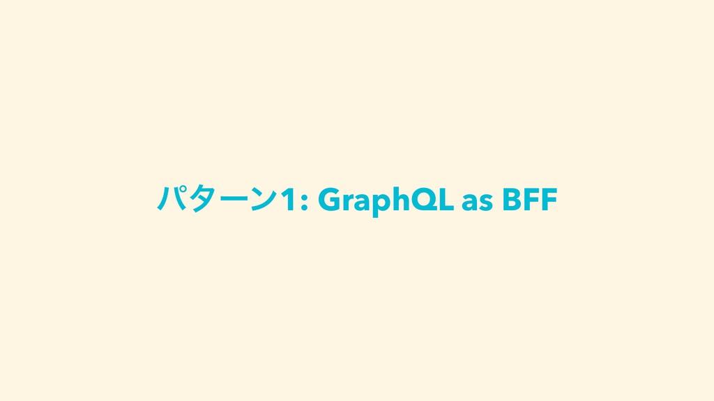 ύλʔϯ1: GraphQL as BFF