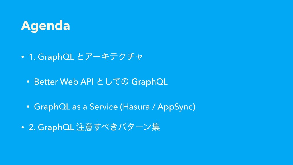 Agenda • 1. GraphQL ͱΞʔΩςΫνϟ • Better Web API ͱ...