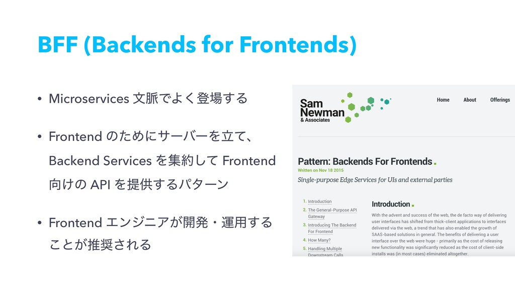 BFF (Backends for Frontends) • Microservices จ຺...