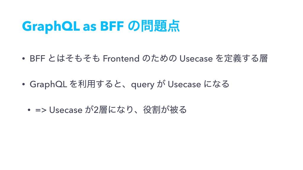 GraphQL as BFF ͷ • BFF ͱͦͦ Frontend ͷͨΊͷ ...
