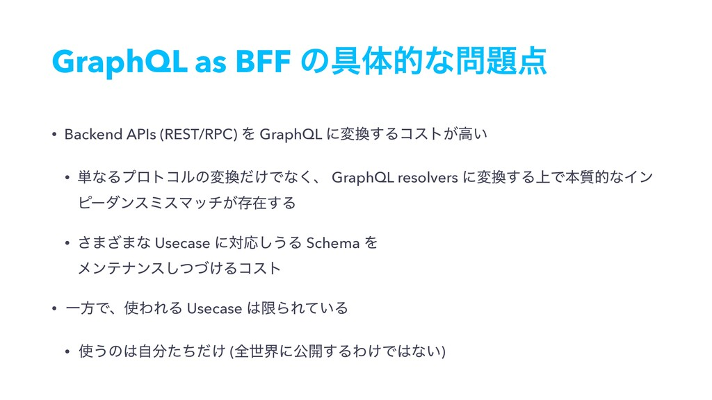 GraphQL as BFF ͷ۩ମతͳ • Backend APIs (REST/RP...
