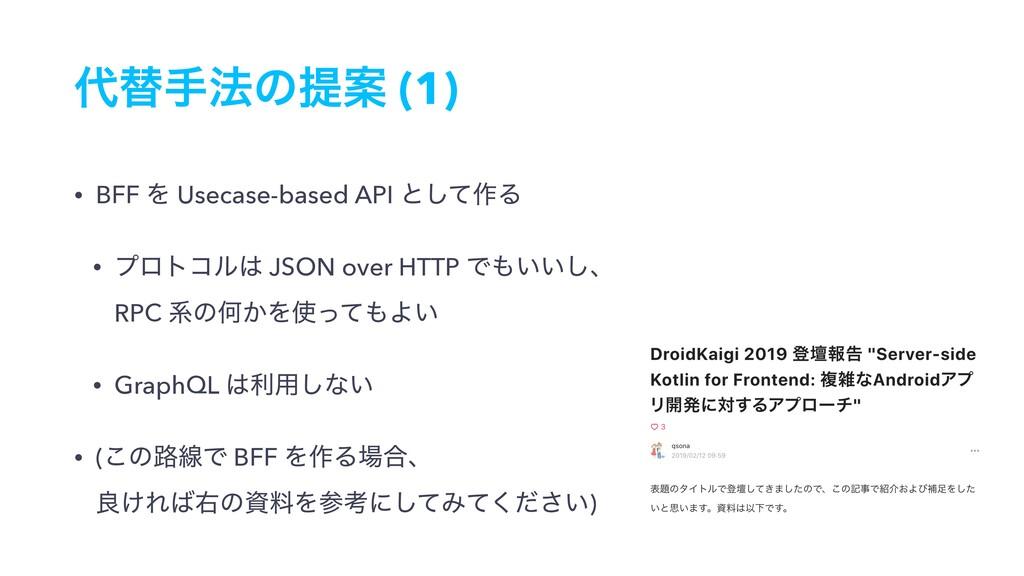 ସख๏ͷఏҊ (1) • BFF Λ Usecase-based API ͱͯ͠࡞Δ • ϓ...